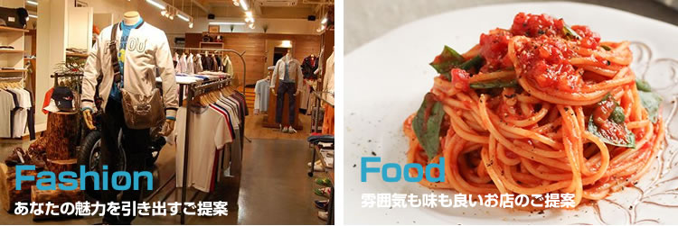 Fashion/Food